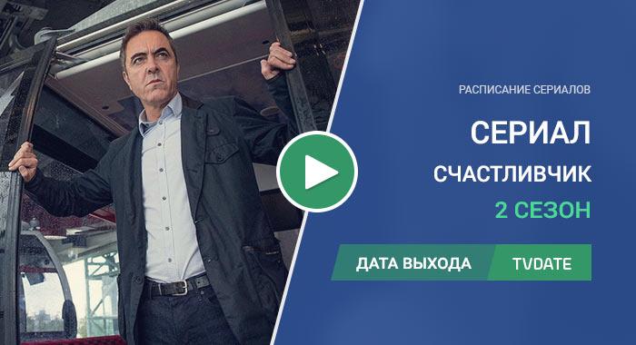 Видео про 2 сезон сериала Счастливчик