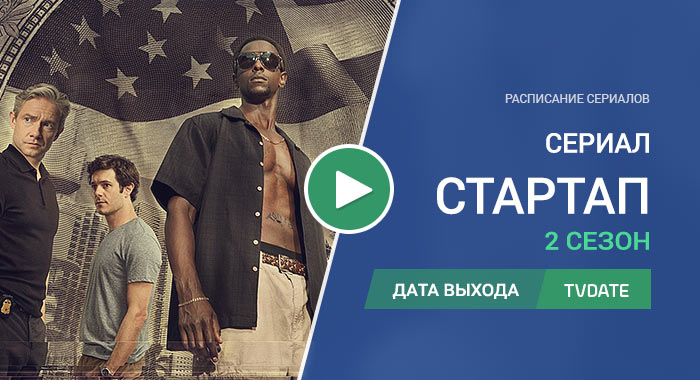 Видео про 2 сезон сериала Стартап
