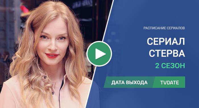 Видео про 2 сезон сериала Стерва