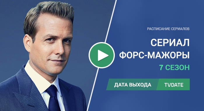 Видео про 7 сезон сериала Форс-мажоры