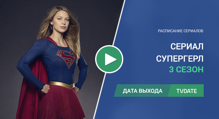 Видео про 3 сезон сериала Супергёрл