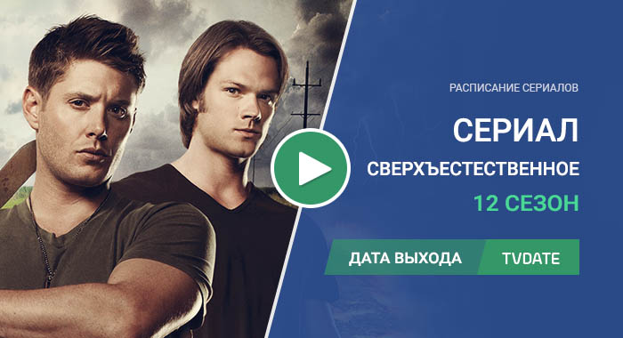 Видео про 12 сезон сериала Сверхъестественное