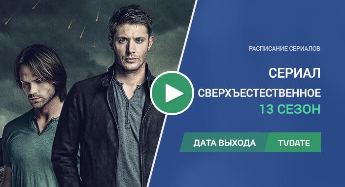 Видео про 13 сезон сериала Сверхъестественное