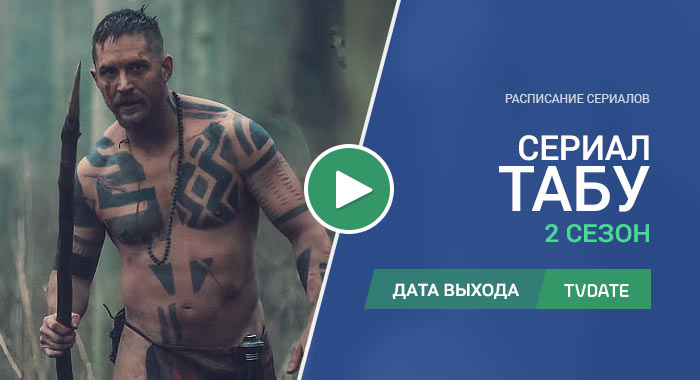 Видео про 2 сезон сериала Табу
