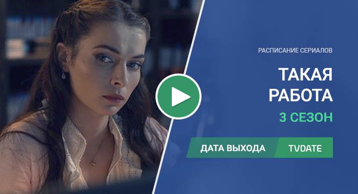 Видео про 3 сезон сериала Такая работа