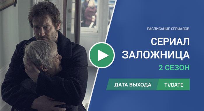 Видео про 2 сезон сериала Заложница