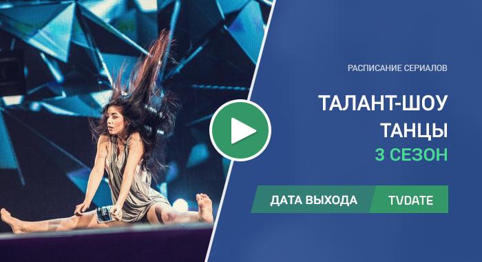 Видео про 3 сезон сериала Танцы