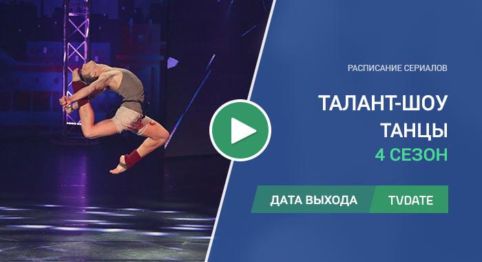 Видео про 4 сезон сериала Танцы