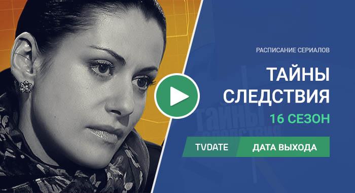 Видео про 16 сезон сериала Тайны следствия