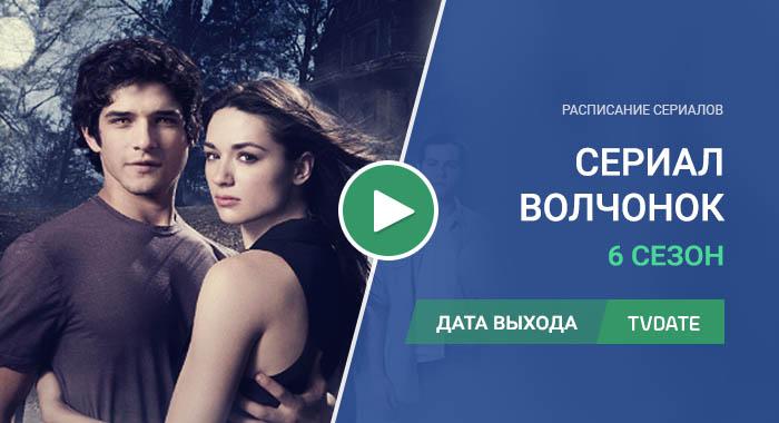 Видео про 6 сезон сериала Волчонок