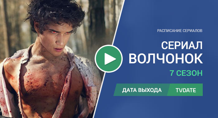 Видео про 7 сезон сериала Волчонок