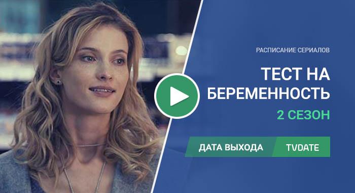 Видео про 2 сезон сериала Тест на беременность