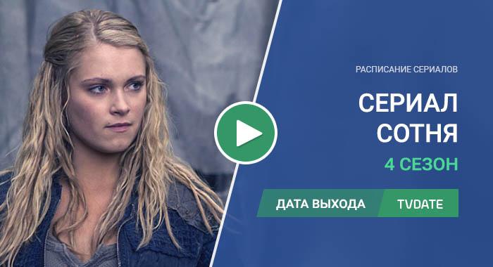 Видео про 4 сезон сериала Сотня