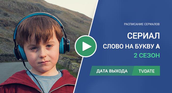Видео про 2 сезон сериала Слово на букву А