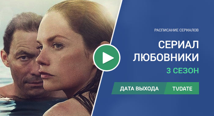 Видео про 3 сезон сериала Любовники