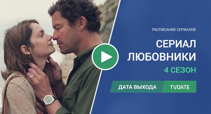 Видео про 4 сезон сериала Любовники