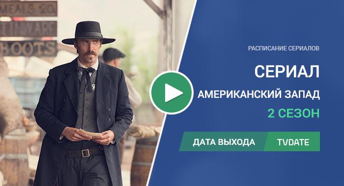 Видео про 2 сезон сериала Американский запад