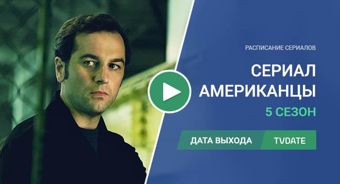 Видео про 5 сезон сериала Американцы