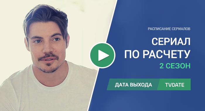 Видео про 2 сезон сериала По расчету