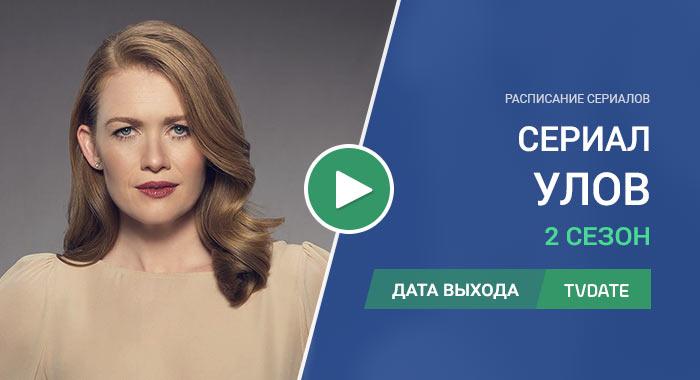 Видео про 2 сезон сериала Ловушка