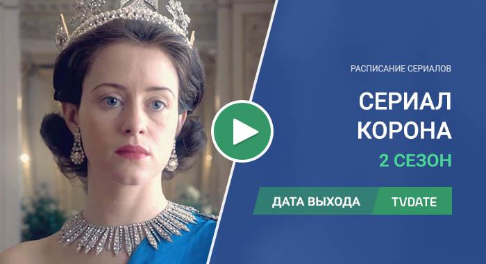 Видео про 2 сезон сериала Корона