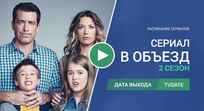 Видео про 2 сезон сериала В объезд