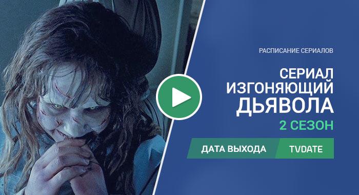 Видео про 2 сезон сериала Изгоняющий дьявола