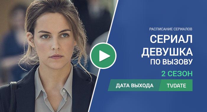 Видео про 2 сезон сериала Девушка по вызову
