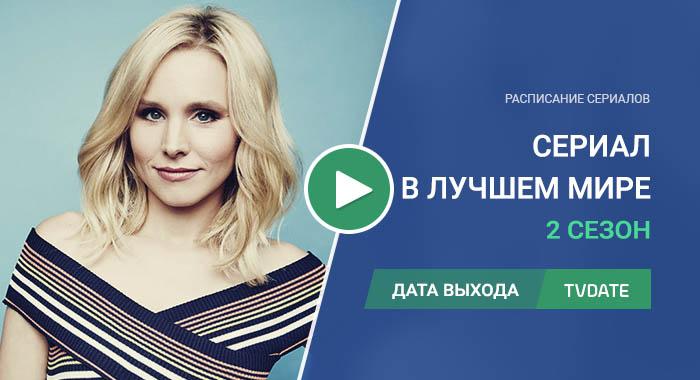 Видео про 2 сезон сериала В лучшем мире