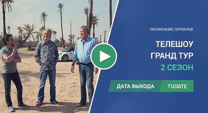 Видео про 2 сезон сериала Гранд Тур