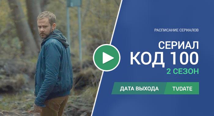 Видео про 2 сезон сериала Код 100