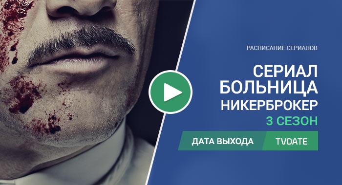 Видео про 3 сезон сериала Больница Никербокер