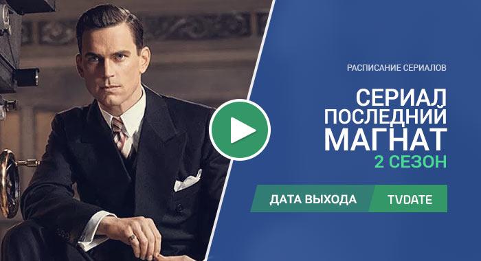 Видео про 2 сезон сериала Последний магнат