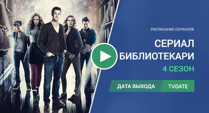 Видео про 4 сезон сериала Библиотекари