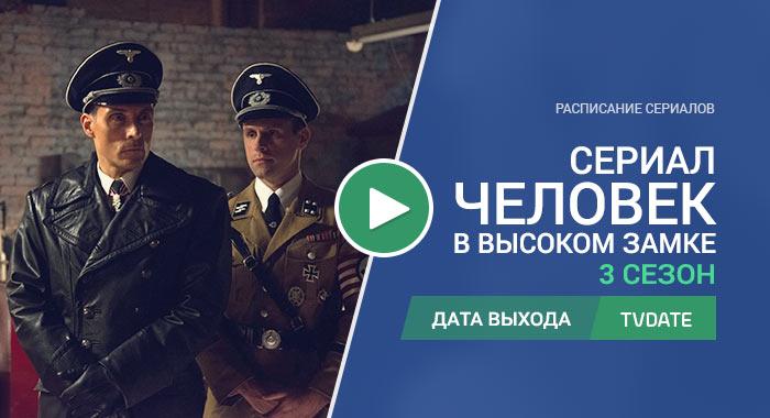 Видео про 3 сезон сериала Человек в высоком замке