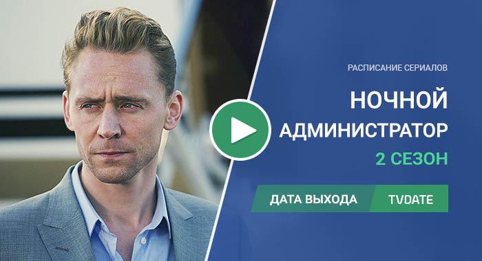 Видео про 2 сезон сериала Ночной администратор
