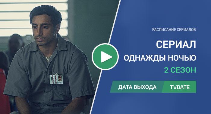 Видео про 2 сезон сериала Однажды ночью