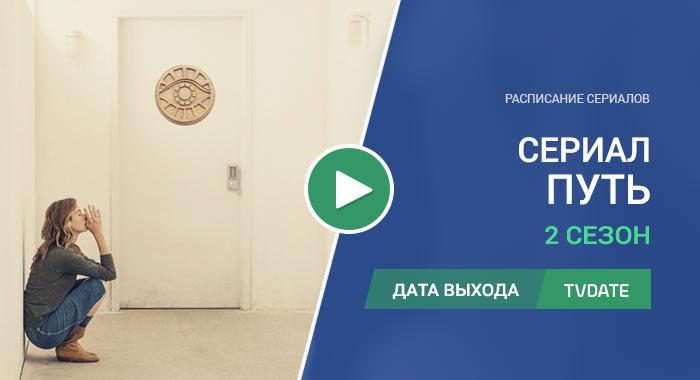 Видео про 2 сезон сериала Путь