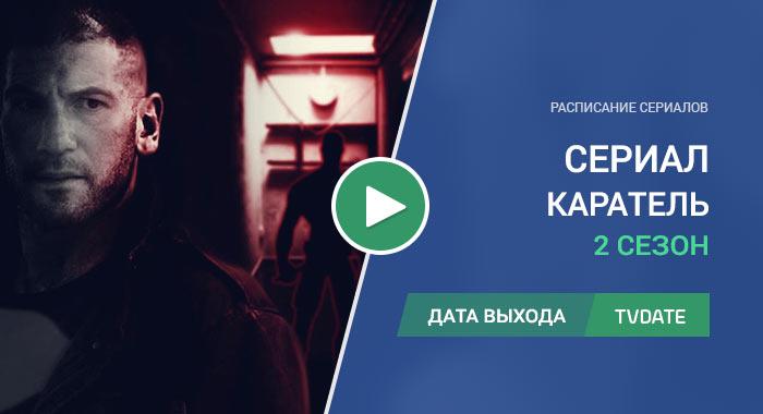 Видео про 2 сезон сериала Каратель