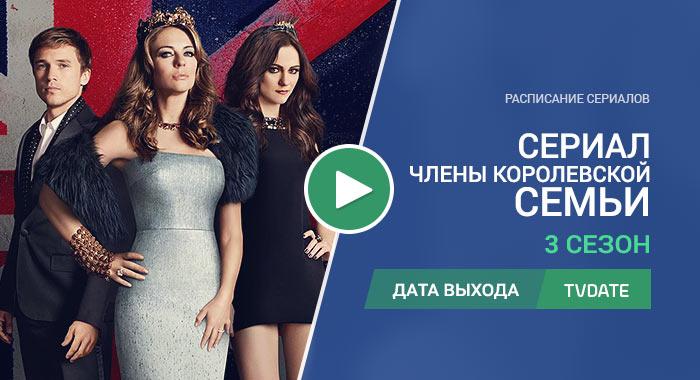 Видео про 3 сезон сериала Члены королевской семьи