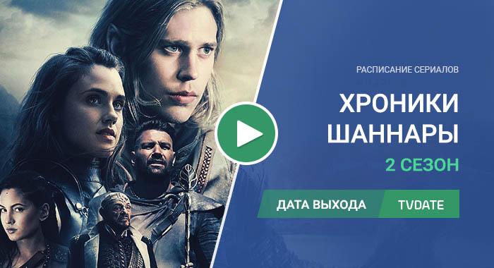Видео про 2 сезон сериала Хроники Шаннары