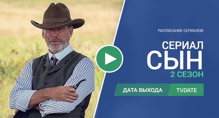 Видео про 2 сезон сериала Сын