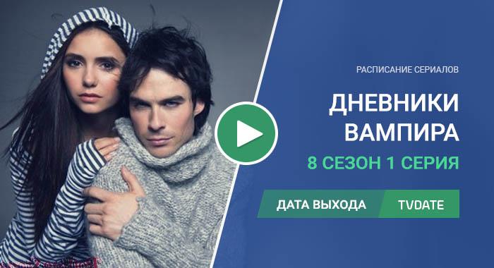 Дневники вампира 8 сезон 1 серия дата выхода
