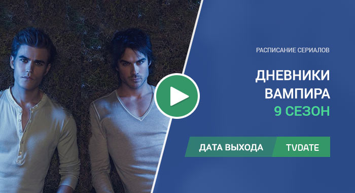 Видео про 9 сезон сериала Дневники вампира
