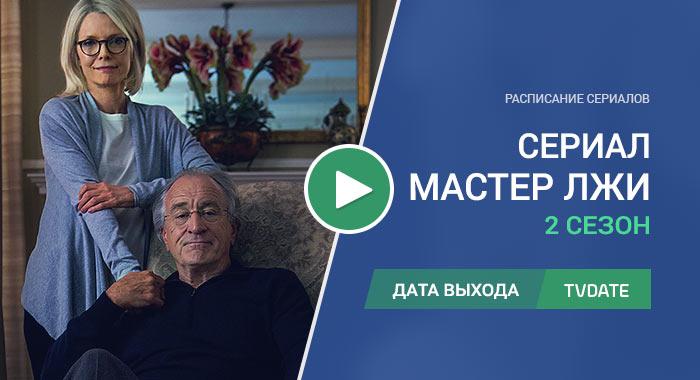 Видео про 2 сезон сериала Мастер лжи