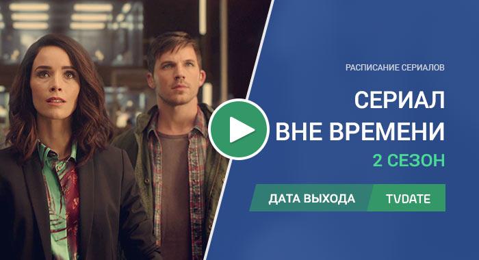 Видео про 2 сезон сериала Вне времени