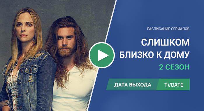 Видео про 2 сезон сериала Слишком близко к дому
