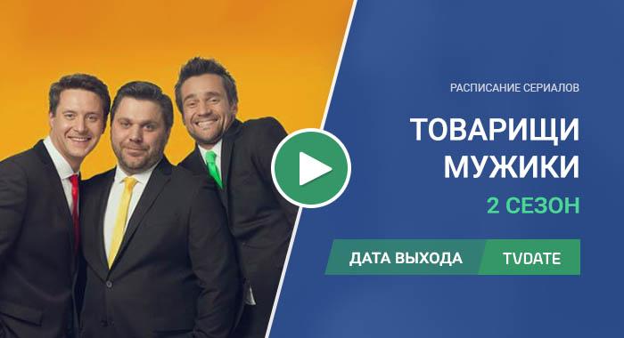 Видео про 2 сезон сериала Товарищи мужики