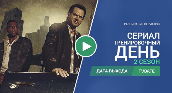 Видео про 2 сезон сериала Тренировочный день