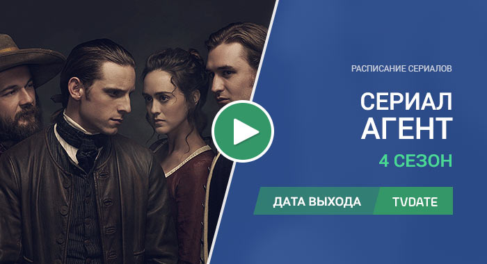 Видео про 4 сезон сериала Поворот